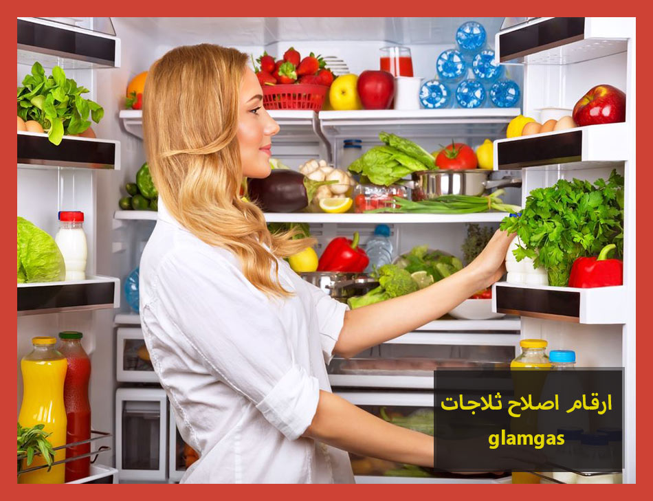 ارقام اصلاح ثلاجات glamgas | Glamgas Maintenance Center
