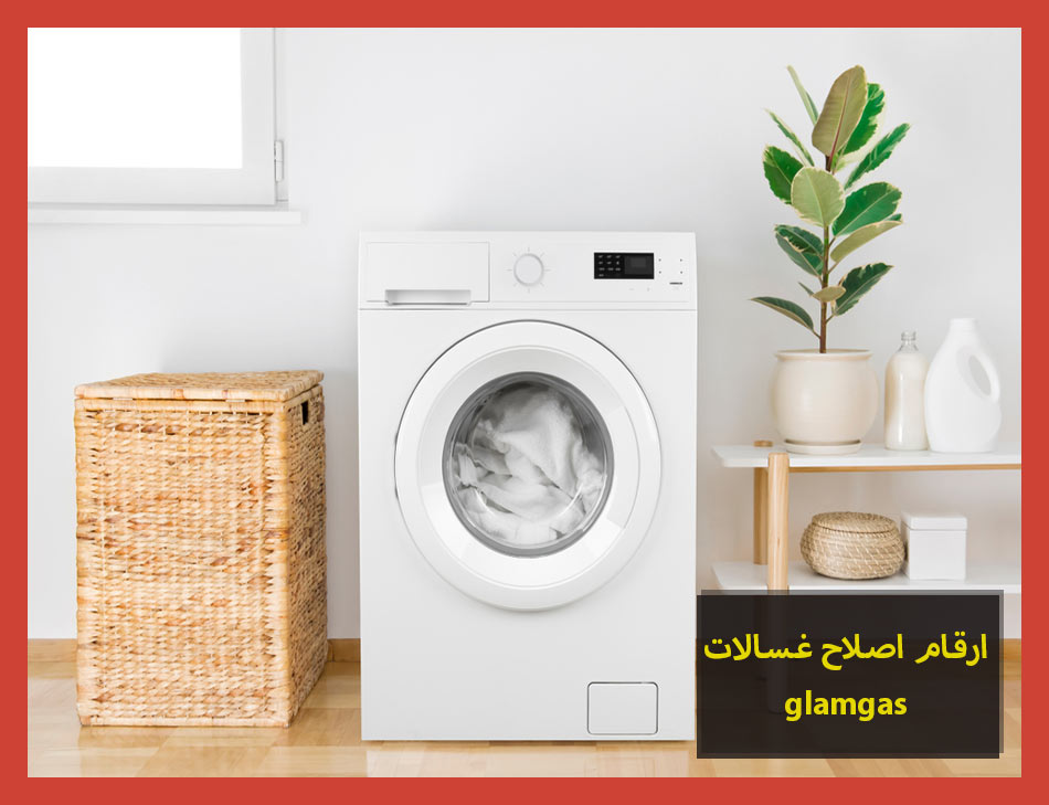 ارقام اصلاح غسالات glamgas | Glamgas Maintenance Center