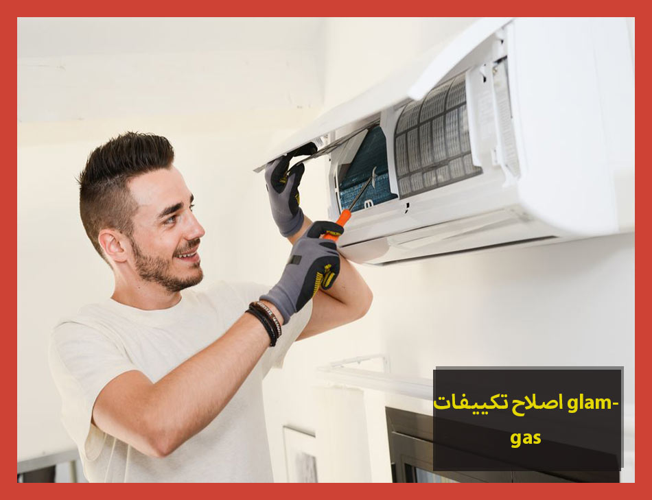 اصلاح تكييفات glamgas | Glamgas Maintenance Center