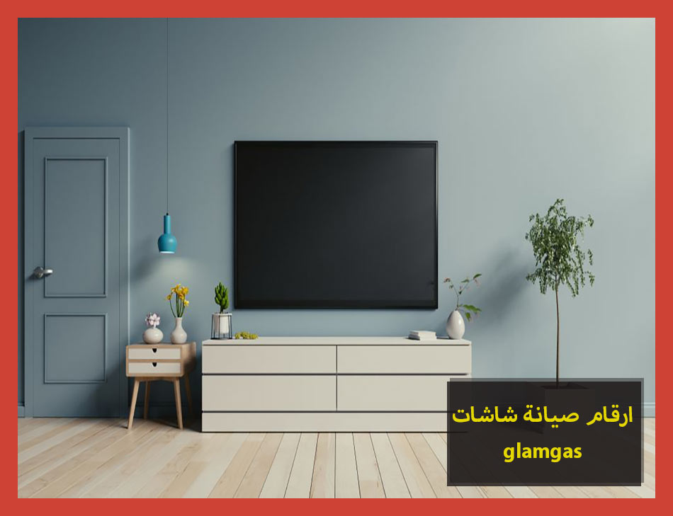 ارقام صيانة شاشات glamgas | Glamgas Maintenance Center