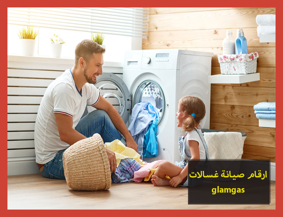 ارقام صيانة غسالات glamgas | Glamgas Maintenance Center